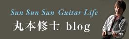 丸本修士 ブログ