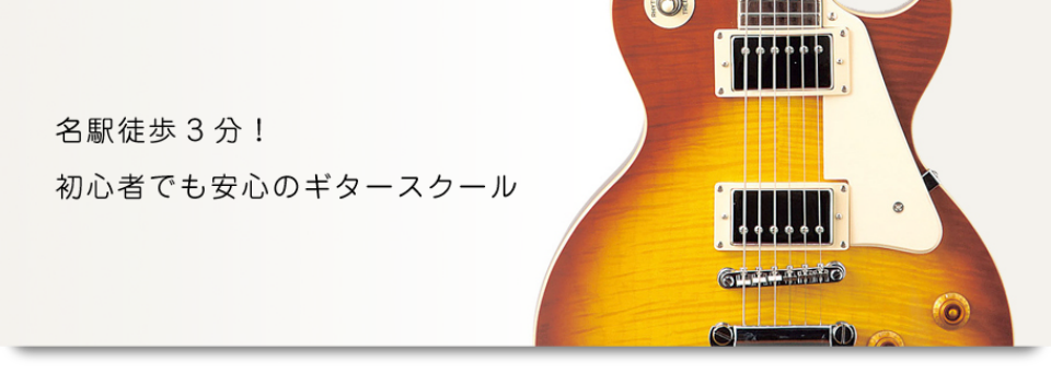 ギター教室 名古屋|中村区名古屋駅(名駅)すぐのサン ギタースクール